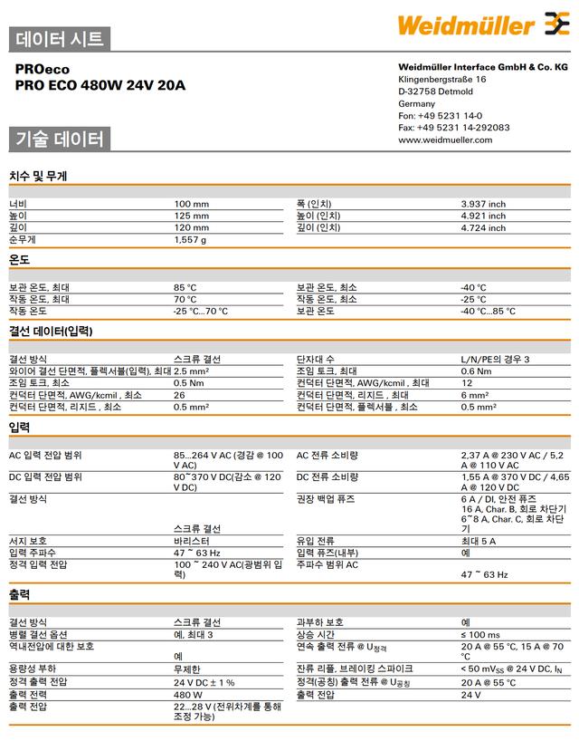 <B>480W 24V Catalog ></B>