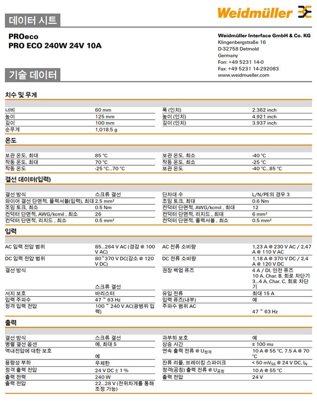<B>240W 24V Catalog ></B>