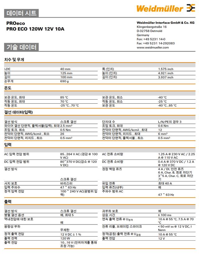 <B>120W 12V Catalog ></B>