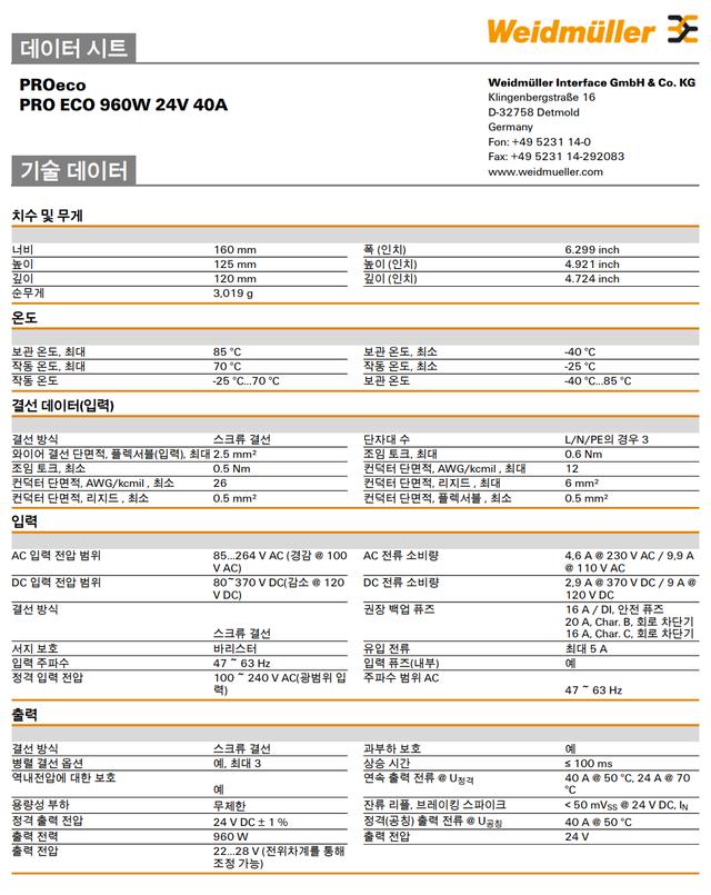 <B>960W 24V Catalog ></B>