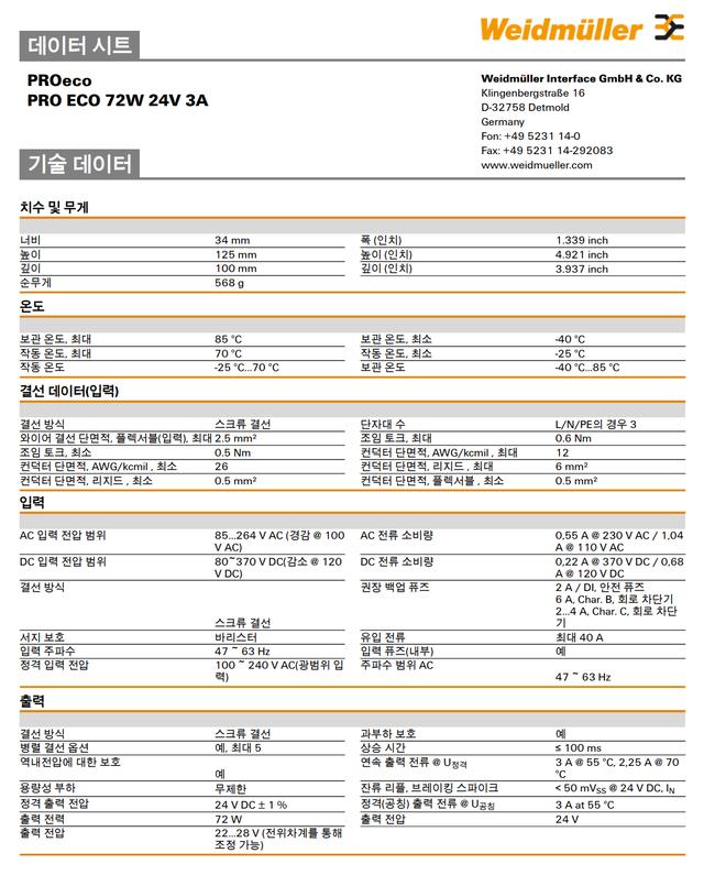 <B>72W 24V Catalog ></B>