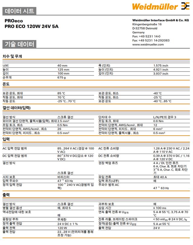 <B>120W 24V Catalog ></B>