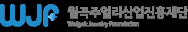월곡주얼리산업진흥재단