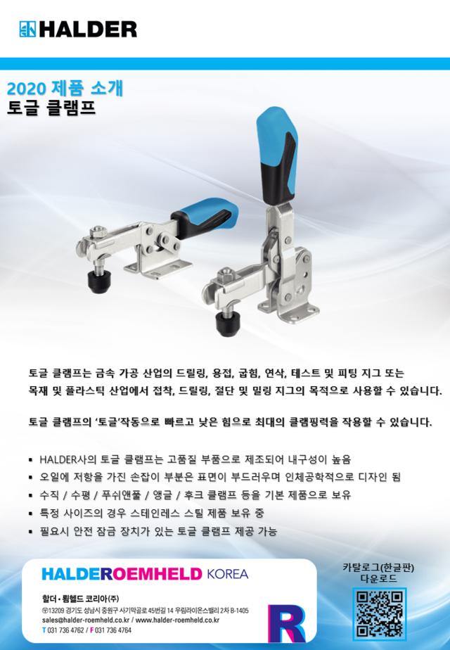 [제품소개] 할더 토글 클램프
