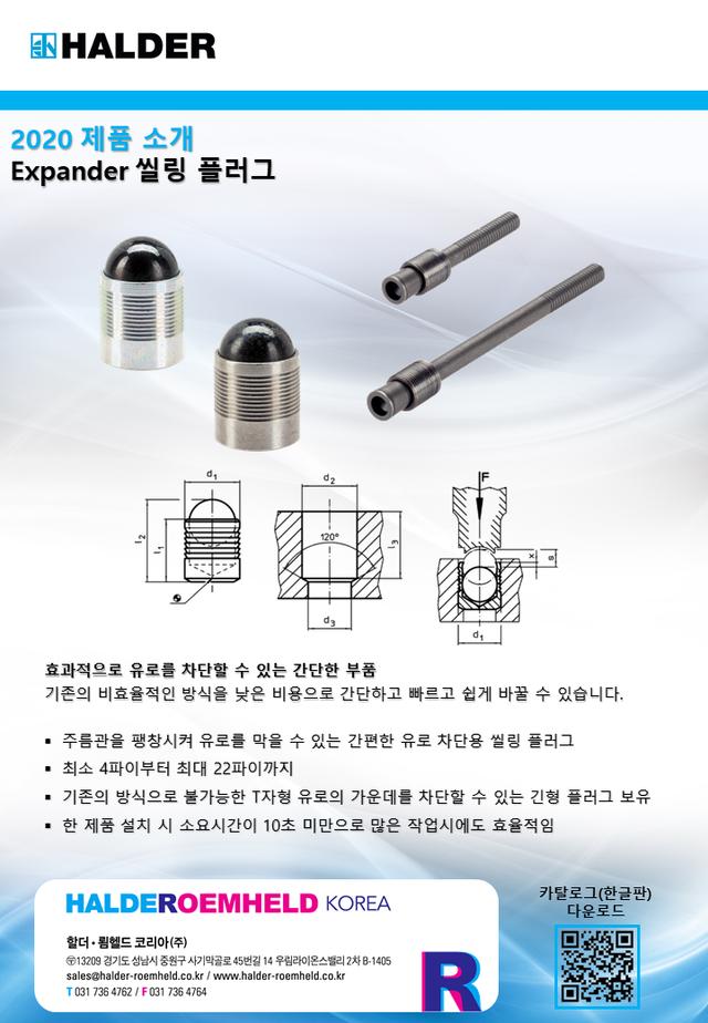 [제품소개] 익스펜더 씰링 플러그