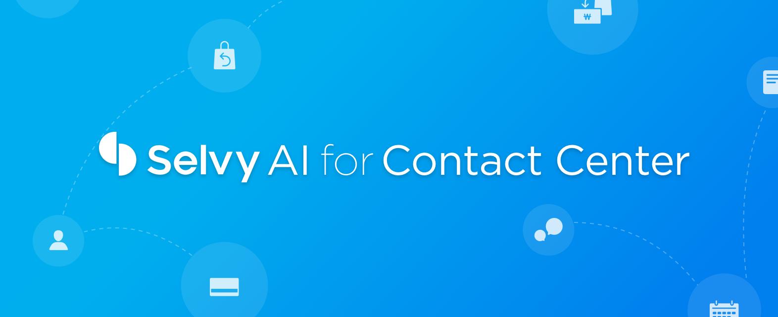 유통, 이커머스, 금융 등 비지니스에 최적화된 고객센터 Selvy AI for Contact Center