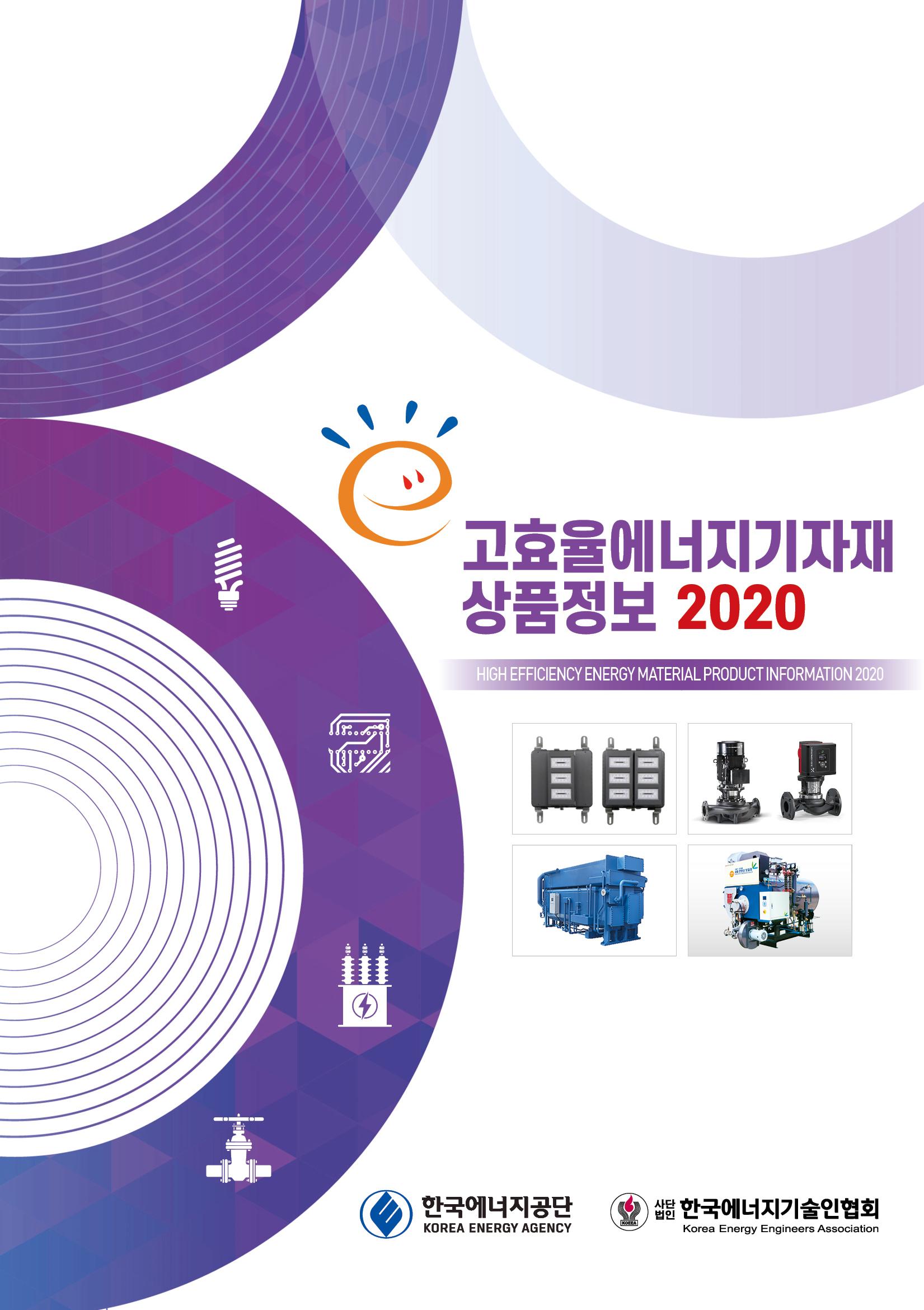 <고효율에너지기자재상품정보 2020> E-BOOK