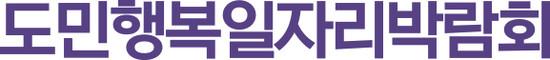 도민행복 일자리 박람회