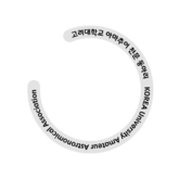KUAAA 2020 사진전 - 철 따라 별 따라