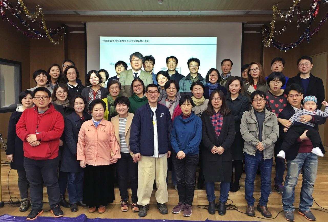 마포의료조합 2016년 총회 단체사진