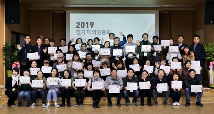 마포의료조합 2019년 총회 단체 사진