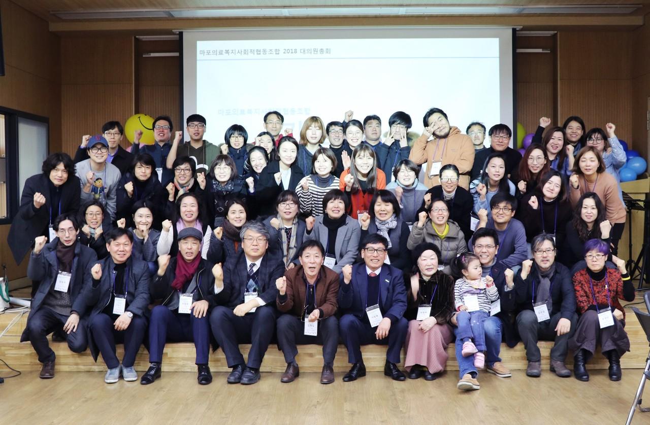 마포의료조합 2018년 총회 단체 사진