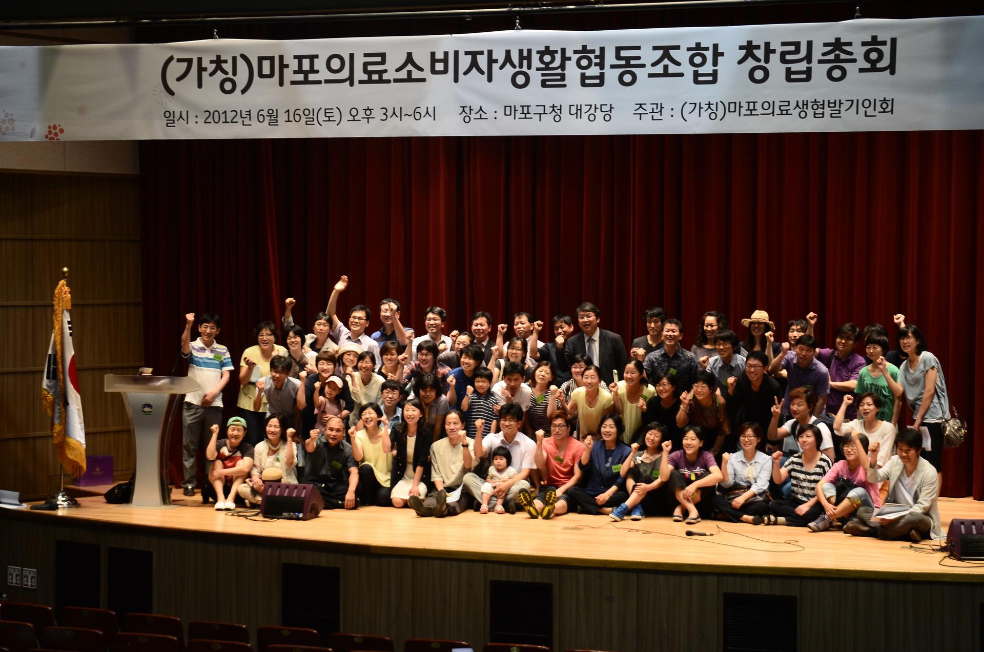 2012년 마포의료조합 창립총회 단체사진