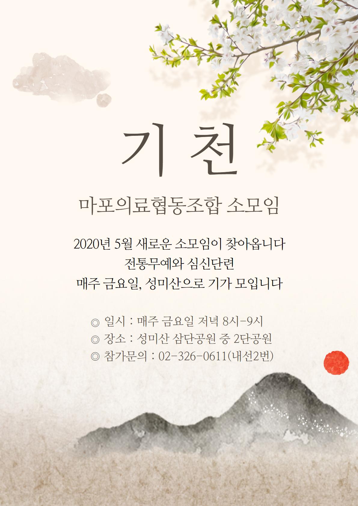 소모임 기천 참가문의 02-326-0611