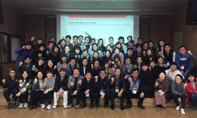 마포의료조합 2017년 총회 단체 사진