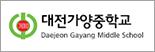 대전가양중학교
