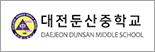 대전둔산중학교