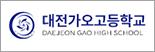 대전가오고등학교