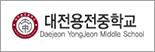대전용전중학교