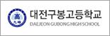 대전구봉고등학교