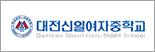대전신일여자중학교