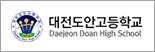 대전도안고학교