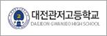 대전관저고등학교