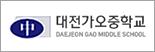 대전가오중학교