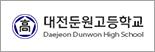 대전둔원고등학교