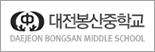 대전봉산중학교