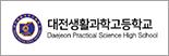 대전생활과학고등학교