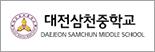 대전삼천중학교