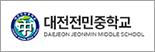 대전전민중학교