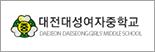 대전대성여자중학교
