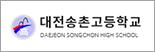대전송촌고등학교