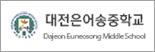 대전은어송중학교
