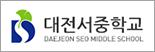 대전서중학교
