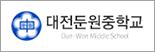 대전둔원중학교