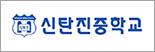 신탄진중학교