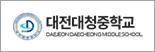대전대청중학교