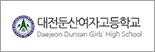 대전둔산여자고학교