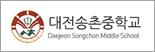 대전송촌중학교