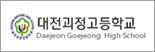 대전괴정고등학교
