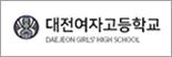 대전여자고등학교