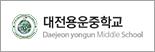대전용운중학교
