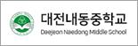 대전내동중학교