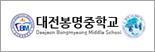 대전봉명중학교