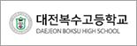 대전복수고등학교