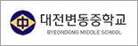 대전변동중학교