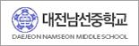 대전남선중학교